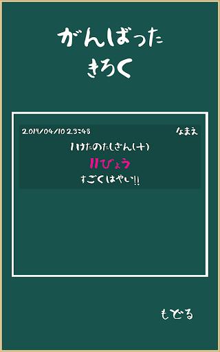 Canitz さんすう screenshot 19