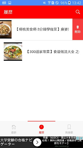 u5bb6u5e38u83dc  screenshots 2