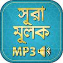 surah mulk bangla audio mp3  - সূরা মূলক icon