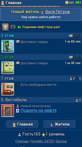 u0418u0433u0440u043eu043cu0430u043du0438u044f 1.0 screenshots 2