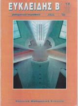 Ευκλείδης B - τεύχος 13
