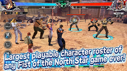 FIST OF THE NORTH STAR screenshot 14