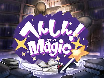 へんしん!Magic - náhled