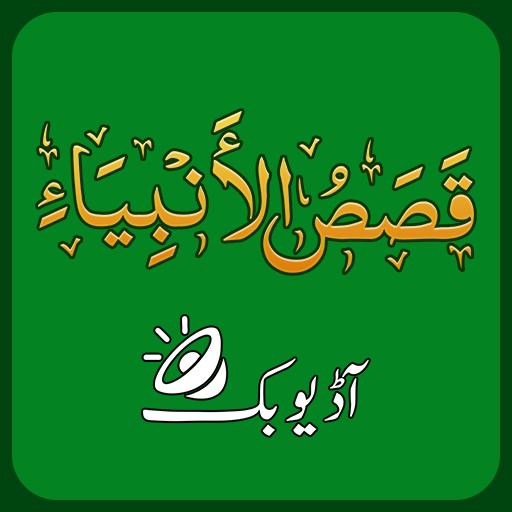 Qasas ul Anbiya Urdu Mp3 – Islamic Mp3 Audio Book