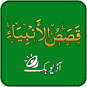 Qasas ul Anbiya Urdu Mp3 – Islamic Mp3 Audio Book