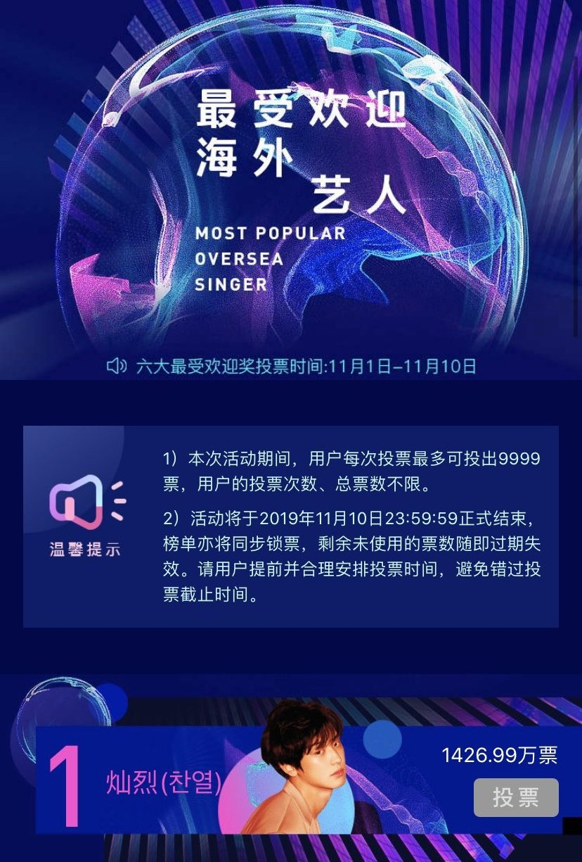 chanyeol tencent