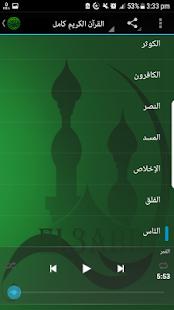 العيون الكوشي القرآن كامل جودة عالية ورش عن نافع - náhled
