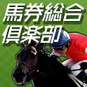 馬券総合倶楽部 icon