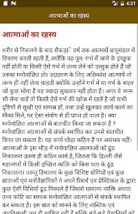 Aatma Ka Rahasya In Hindi - náhled