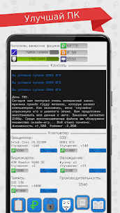 Hacker Simulator Mod Apk (Unlimited Bitcoins) 5