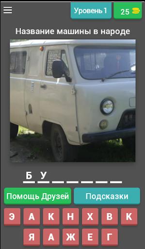 Угадай! Авто в простонародье screenshot
