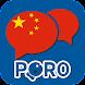 中国語を学ぶ - リスニングとスピーキング
