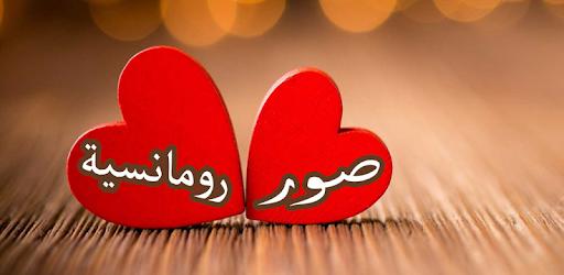 صور رومانسية 2018 app (apk) free download for Android/PC/Windows screenshot