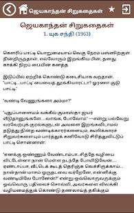 ஜெயகாந்தன் சிறுகதைகள் (Jayakanthan Sirukathaigal) - náhled