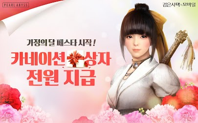 검은사막 모바일 APK screenshot thumbnail 1