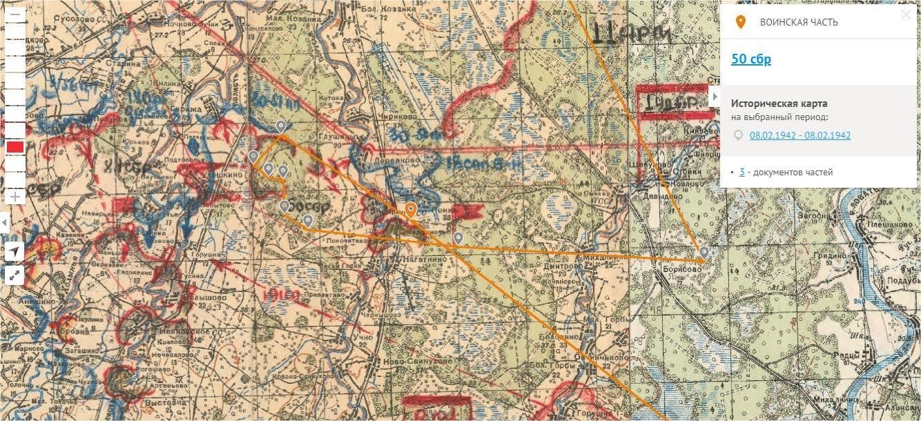 Документы войны от февраля-марта 1942 года действий 1 ударной Армии у города Старая Русса