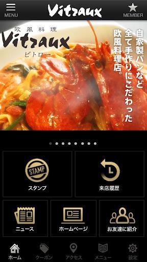 越後湯沢駅前のレストラン「欧風料理ビトロー」