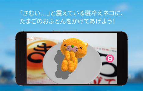 AkitaTamagoAR screenshot 11