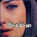 صرخة وجع | مشاعر حزينة 2019 icon