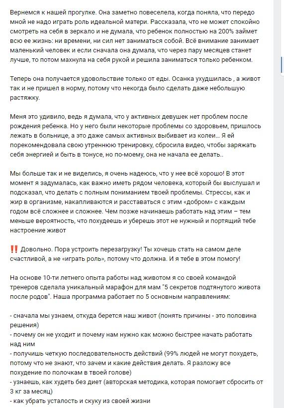 Как я впервые запустил онлайн курс на минус 200 000 рублей, изображение №14