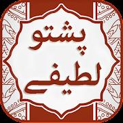 Pashto Jokes Pashto Latifay