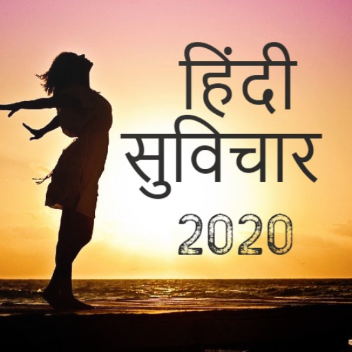 Hindi Motivational Quotes For 2020 Apps Bei Google Play