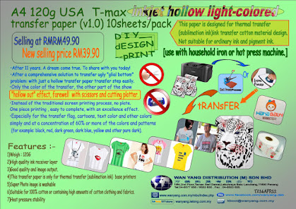 A4 120g USA  T-max inkjet hollow light-colored transfer paper (v1.0)  10sheets/pack