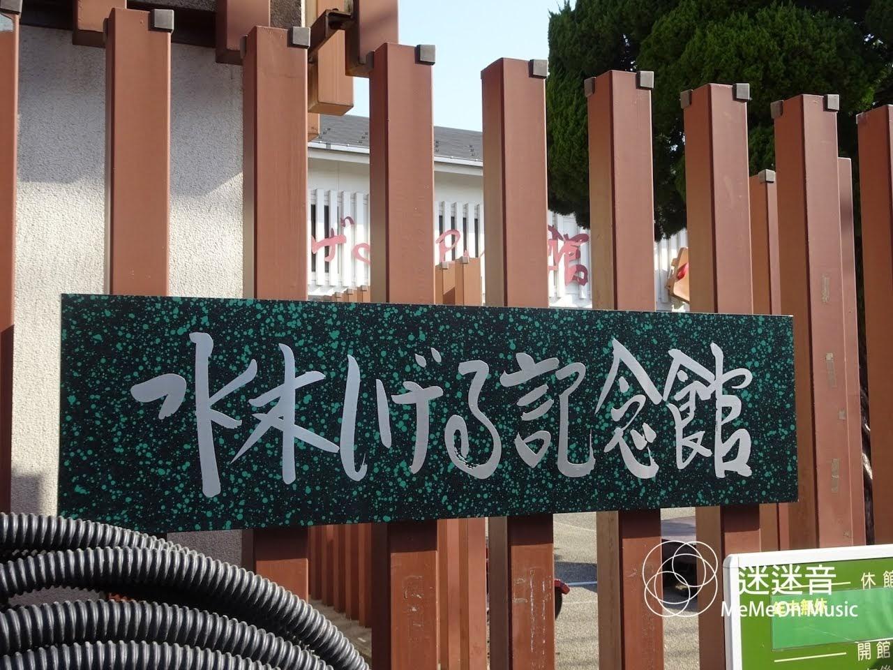 水木茂紀念館