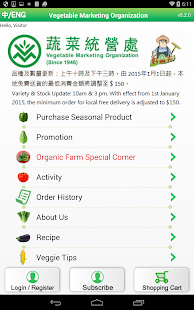 VMO Local Veggie Fresh- screenshot thumbnail