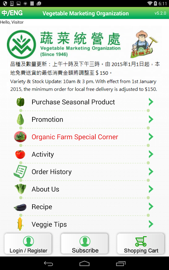 VMO Local Veggie Fresh- screenshot