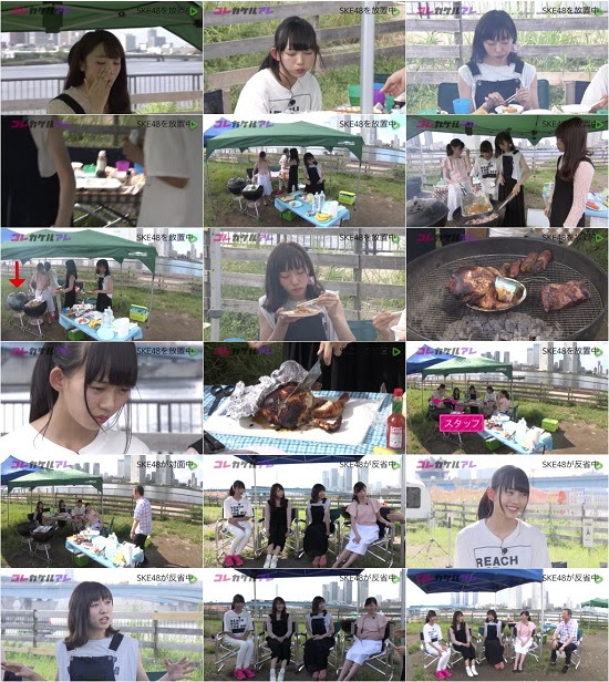 (TV-Variety)(720p) SKE48 LINE LIVE コレカケルアレ ep12 160920