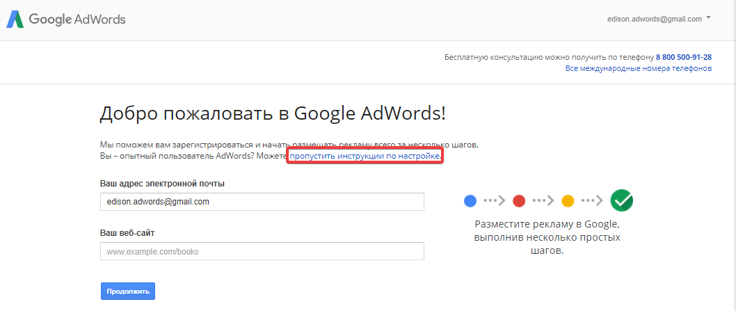 Регистрация аккаунта Google AdWords