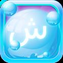 Arabic Bubble Bath Game - Arabic Learning apps icon