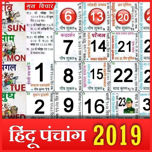 hindu calendar apk file download