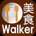 美食Walker icon