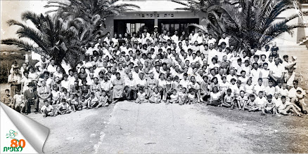 Photo: תמונה קבוצתית של תושבי צופית בחצי היובל