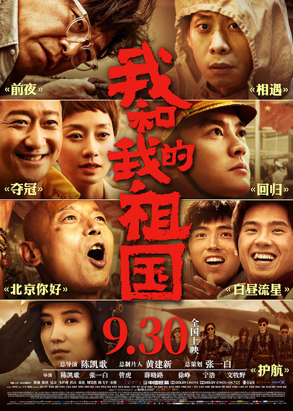 My People, My Country / Me and My Motherland China Movie