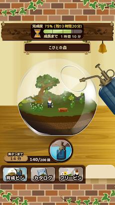 ビンデガーデン screenshot