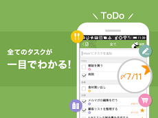 Lifebear カレンダー・日記・ノート・ToDoを無料でスケジュール帳に管理できる人気の手帳のおすすめ画像4