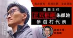 村代表選舉 朱凱廸被 DQ