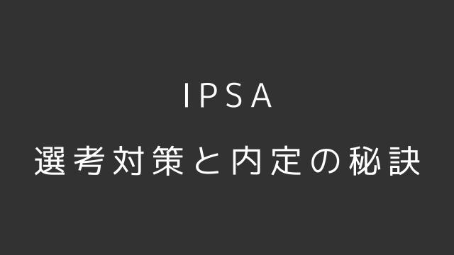 イプサ(IPSA)の美容部員の選考対策│面接官に刺さる志望動機と合格の秘訣