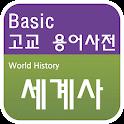 고교생을 위한 세계사 용어사전