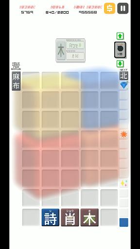 Kanji Drop  captures d'u00e9cran 2