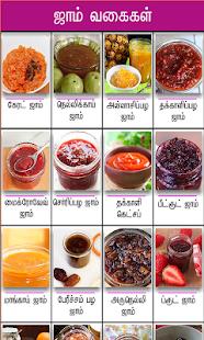 jam recipes tamil - náhled