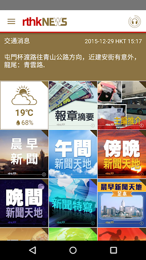 RTHK News  screenshots 2
