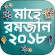 Download রমজান ক্যালেন্ডার ২০১৮ For PC Windows and Mac