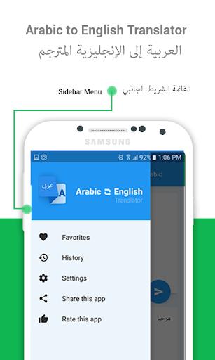 Arabic English Translator 1.1.2 screenshots 2