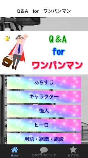 Q&A for ワンパンマン アニメアプリ無料マンガゲーム