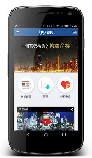 玩社交App|華幣數碼免費|APP試玩