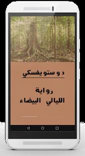 رواية الليالي البيضاء كاملة (مسموعة ) - náhled